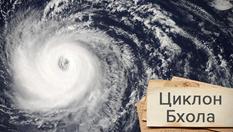 Факти про потужний циклон, що забрав життя пів мільйона людей