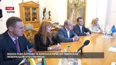 Міська рада Харкова та компанія Київстар підписали Меморандум про співпрацю