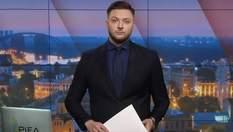 """Випуск новин за 19:00: Зеленський в ООС. Марш """"Ні капітуляції!"""""""