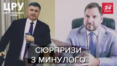 Псы Авакова: прокурор времен Януковича стал советником министра