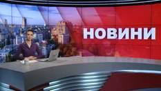 Выпуск новостей за 10:00: Давление Белого дома на Киев. Бизнес Дерипаски в Украине
