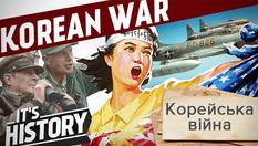 Перша жертва Холодної війни: чому в світі з'явилося дві Кореї