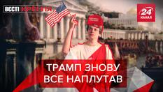 Вєсті Кремля: Трамп наслідує Путіна. Іспанський сором Навального