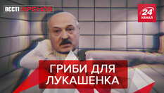 Вєсті Кремля: Божевілля Лукашенка. У Захарової підгоріло