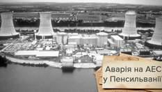 """Могла стать """"Чернобылем"""": как в США предотвратили масштабную катастрофу"""