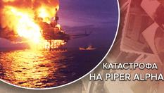 Взрывы, дымовая ловушка и десятки погибших: детали катастрофы на нефтяной платформе Piper Alpha