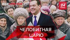 Вєсті Кремля: Медвєдєв ставить пенсіонерів на коліна. Чому Ким Чен Ин дружить з Путіним