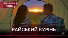 З милим рай і в курені: чому Радянський Союз нав'язував цю думку багатьом поколінням