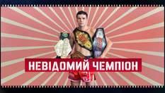 Звездный спортсмен из Украины, о котором не знают на родине