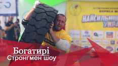 Богатирі. Стронгмен-шоу: Запекла боротьба за звання найсильнішого стронгмена України