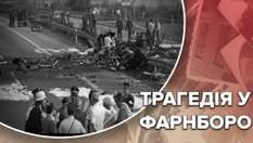 Трагедия в Фарнборо: как авиационные развлечения стали причиной десятков смертей – ужасные фото