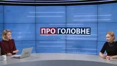 """Якщо навіть правда, то там скандального нічого немає, – Євгенія Кравчук про """"плівки Гончарука"""""""
