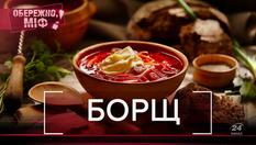 Як український борщ хочуть вкрасти росіяни