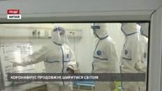 Коронавірус продовжує поширюватися світом