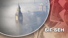 Біг-Бен побудували через пожежу у Вестмінстері: захоплююча історія годинникової вежі
