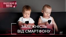 Як зрозуміти, чи ти залежний від смартфону – найпоширеніші міфи