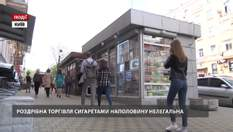 Роздрібна торгівля сигаретами наполовину нелегальна