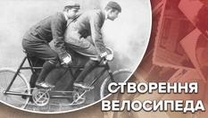 Вражаючі зміни, яких зазнав велосипед за 200 років: фото, відео