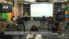 Членом Наблюдательного совета сети Глобального Договора ООН в Украине стал Владимир Костюк