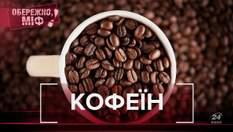 Кофеїн – чи справді він шкідливий: міфи про улюблені напої