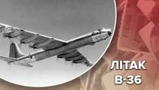 Военная ошибка: для чего самолет сбросил термоядерную бомбу