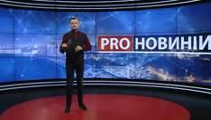 Pro новини: Брак готівкової валюти в Україні. Коронавірус у світі