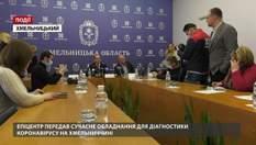 """""""Эпицентр"""" передал современное оборудование для диагностики коронавируса на Хмельнитчине"""