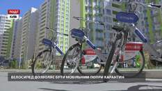 Велосипед позволяет быть мобильным, несмотря на карантин