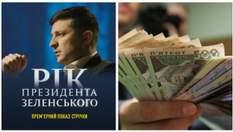 """Фільм """"Рік президента Зеленського"""", зарплати депутатів – Гуд найт Юкрейн"""