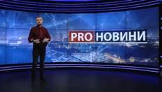 Pro новини: Стрілянина в Броварах. Відставка Авакова