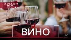 Як не випити шмурдяк: популярні міфи про вино