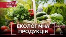 Де насправді продають якісні харчові продукти: правда про поширені міфи щодо екотоварів