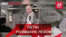 Вєсті Кремля: Бритва Вована. Маска Трампа