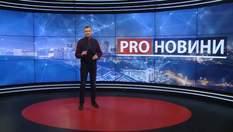 """Pro новини: Підсумки роботи Верховної Ради. Шість років зі збиття """"Боїнга"""""""