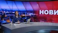 Выпуск новостей за 19:00: Разговор Зеленского с Путиным. Переполненные пляжи в Кирилловке