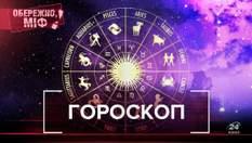 Визначення майбутнього по зорях та персональний астролог: правда про гороскоп