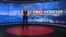 Pro новини: Подорожчання палива в Україні. Боротьба олігархів з антикорупційними органами