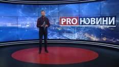 """Pro новини: Тиск на опозицію в Білорусі. Скандальна формула """"Роттердам+"""""""