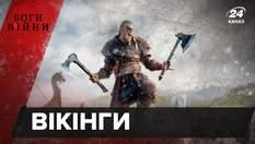 Хто такі вікінги насправді: як вони підкорювали світ і відкривали Америку