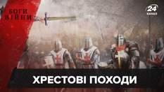 Хрестові походи: хто і навіщо організовував криваві мандрівки світом