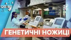 Революційне відкриття у медицині: як генетичні ножиці рятуватимуть людство
