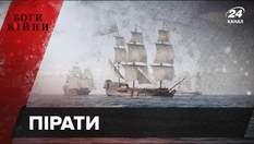 Жінка на кораблі – до біди: чи вірили пірати у забобони