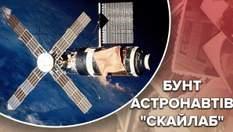 """Як астронавти """"Скайлаб"""" страйкували у відкритому космосі: захоплююча історія"""