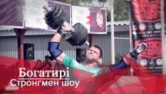 Богатыри. Стронгмэн-шоу: Вторая часть зажигательной борьбы атлетов в Киеве