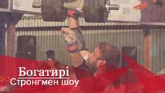 Богатыри. Стронгмэн-шоу: Кто покорил адский этап чемпионата Украины в Киеве