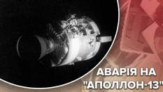 """Г'юстон, у нас проблеми: що завадило """"Аполлону-13"""" дістатися Місяця"""