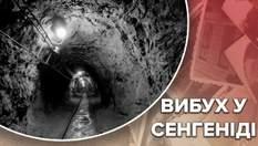 Врятували лише одного: жахливі наслідки вибуху в шахті Сенгеніду
