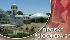 """Провал проєкту """"Біосфера-2"""": чому штучна екосистема виявилася непридатною для життя"""