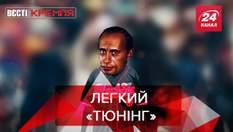 Вєсті Кремля. Слівкі: Російський TikTok і YouTube. Блогер Петрова