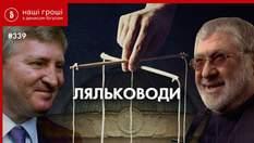 Прихвостни олигархов: кто и как подыгрывает Ахметову и Коломойскому в Верховной Раде